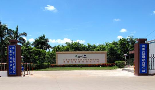 海南交通设施中心