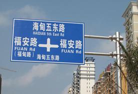 海新桥交通设施工程