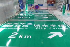 三亚绕城更换标志项目